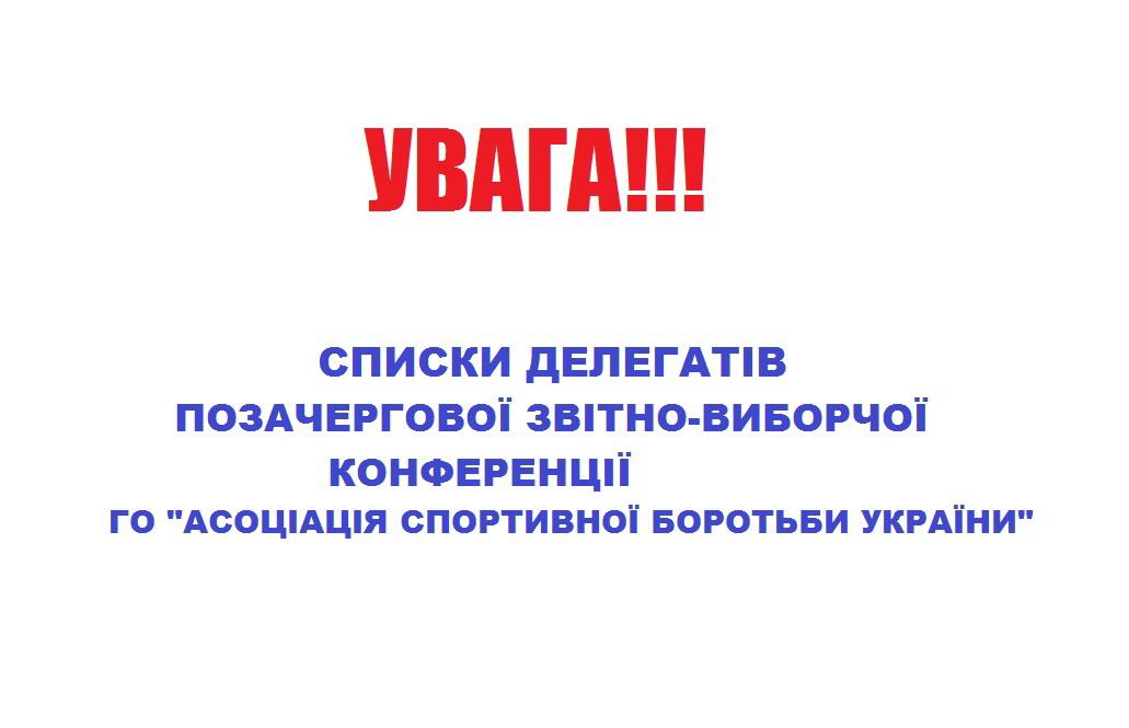До уваги делегатів позачергової конференції АСБУ!