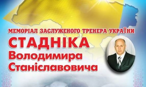 Меморіал Володимира Стадника
