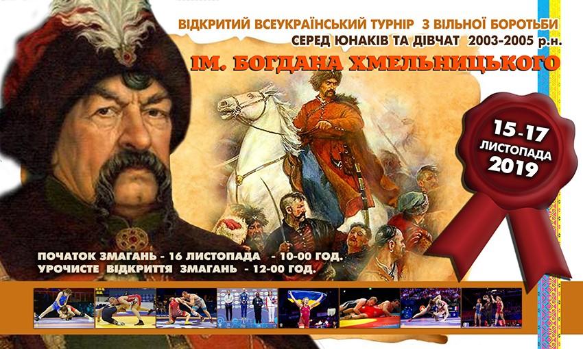 Запрошуємо на турнір Хмельницького