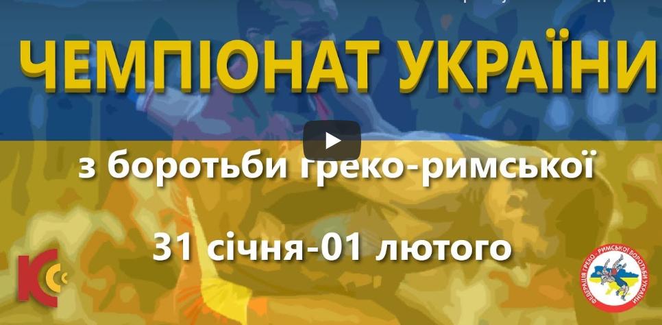 Фінали Чемпіонату України з греко-римської боротьби: наживо!