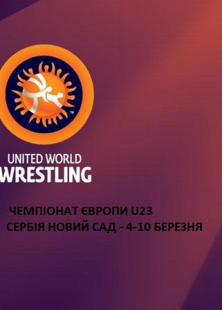 Чемпіонат Європи U23