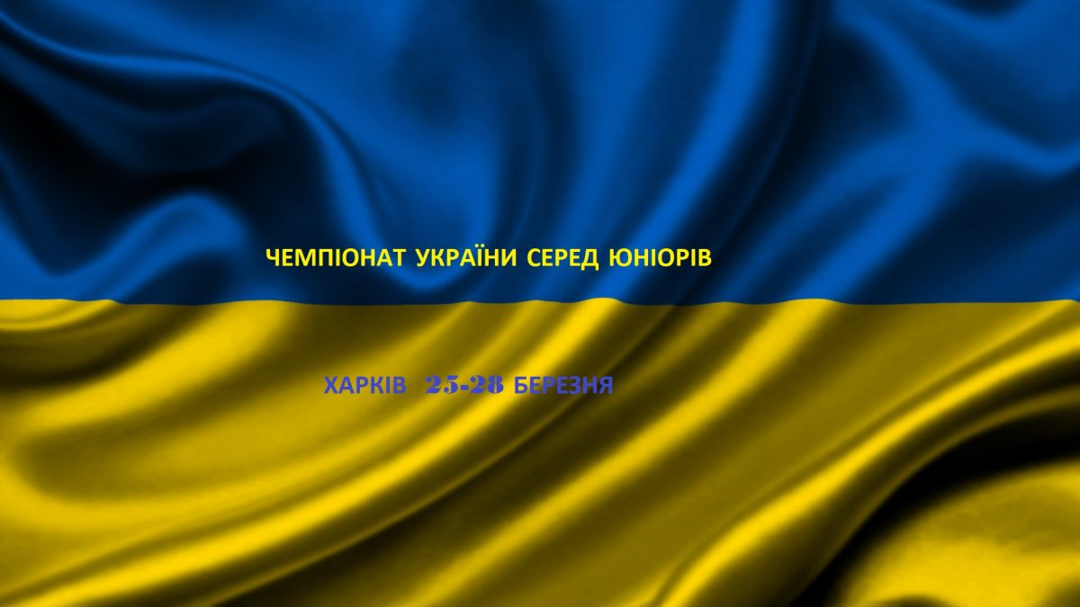 Чемпіонат України з вільної боротьби серед юніорів