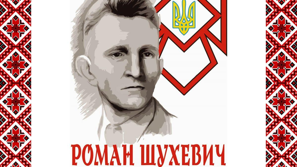 Турнір Шухевича