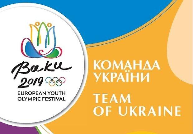 Олімпійський фестиваль – склад команди та сайт змагань