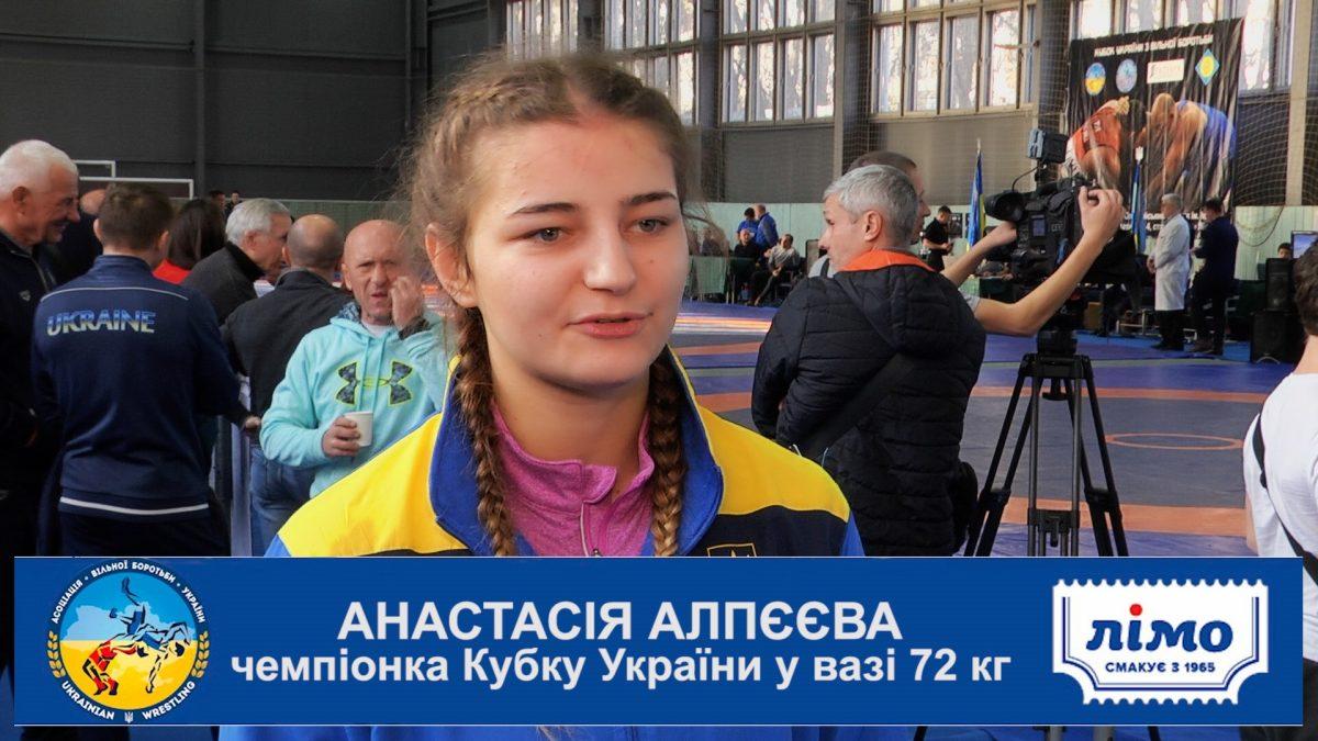 """Анастасія Алпєєва: """"Задоволена результатом в дорослій боротьбі"""""""