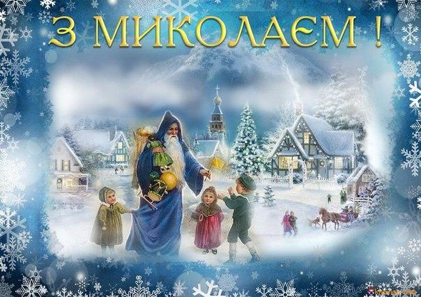 Вітаємо з Днем Святого Миколая!