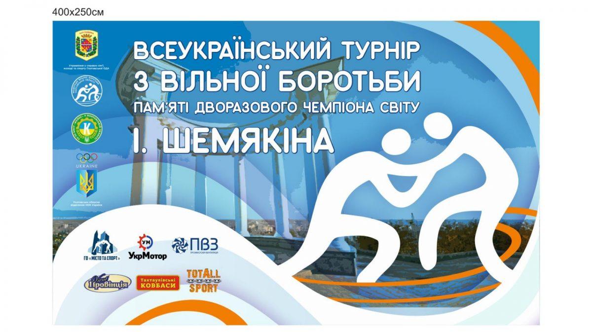 Турнір Шемякіна