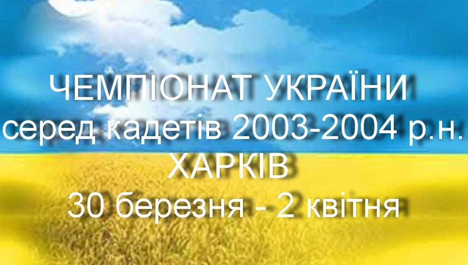 Чемпіонат України серед кадетів – ПЕРЕНЕСЕНО