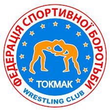 Кубок Токмака