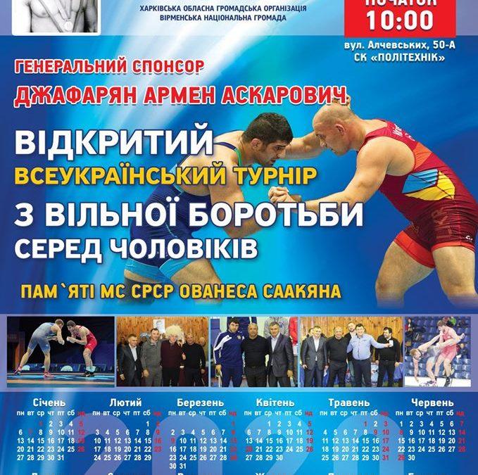 Турнір Саакяна