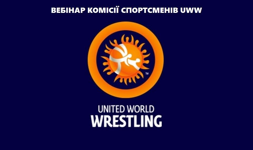 Запрошуємо на вебінар комісії спортсменів UWW