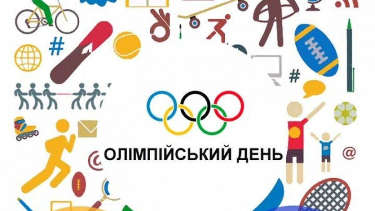 Святкуємо Олімпійський День онлайн
