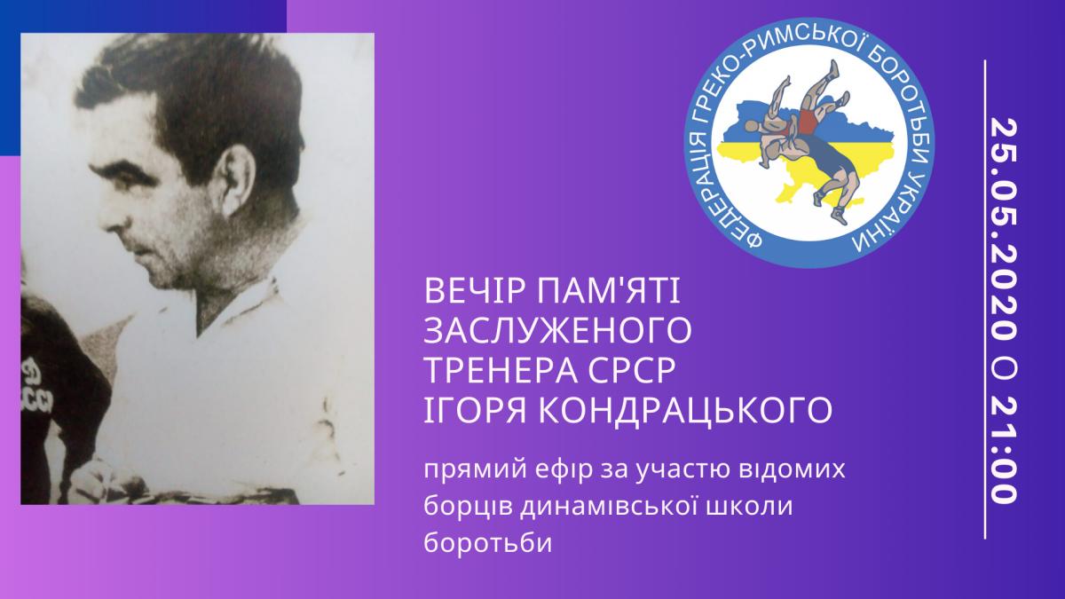 Вечір пам'яті засновника Динамівської школи Ігоря Кондрацького