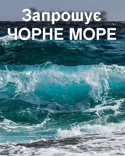 "Турнір ""Чорне море"""