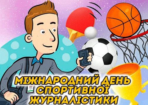З Днем спортивного журналіста!