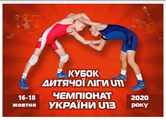 Чемпіонат України U13, Кубок Відкритої Дитячої Ліги Боротьби U11: регламенти