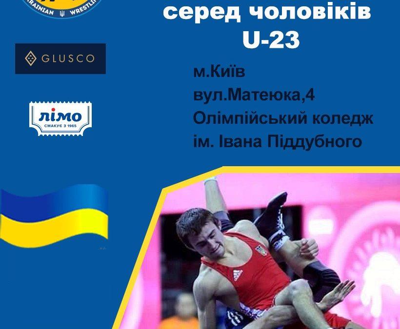 Чемпіонат України з вільної боротьби серед чоловіків U23 – ПРОГРАМА