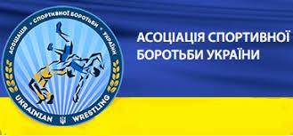 Керівникам обласних представництв ГО «Асоціації спортивної боротьби України»