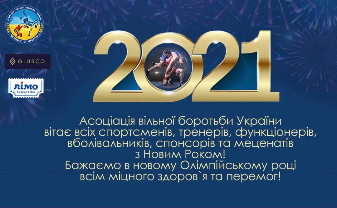 Асоціація вільної боротьби України вітає з Новим роком!
