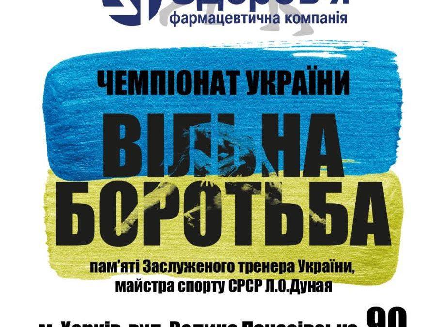 Чемпіонат України з вільної боротьби серед чоловіків – ВІДЕО ТРАНСЛЯЦІЯ