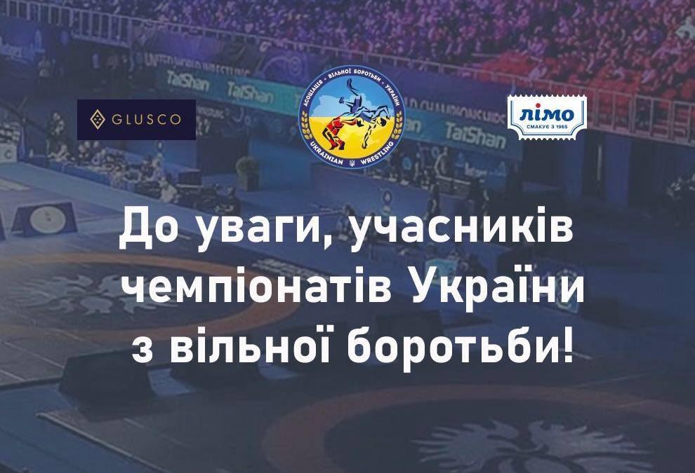 До уваги учасників чемпіонату України!