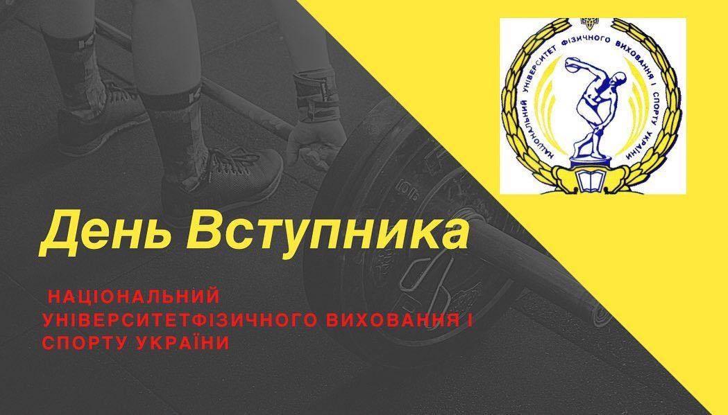 День вступника в університеті фізичного виховання та спорту