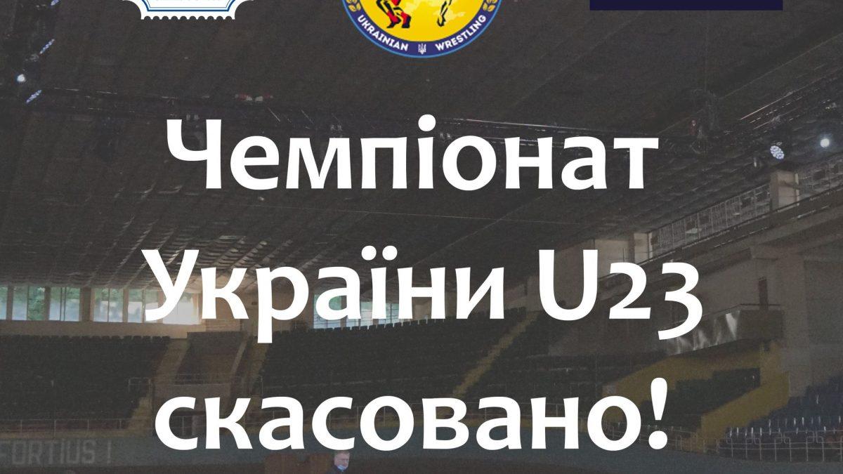 Чемпіонат України U23 – СКАСОВАНО