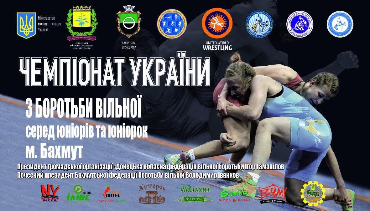 Чемпіонат України серед юніорів -ВІДЕО ТА РЕЗУЛЬТАТИ