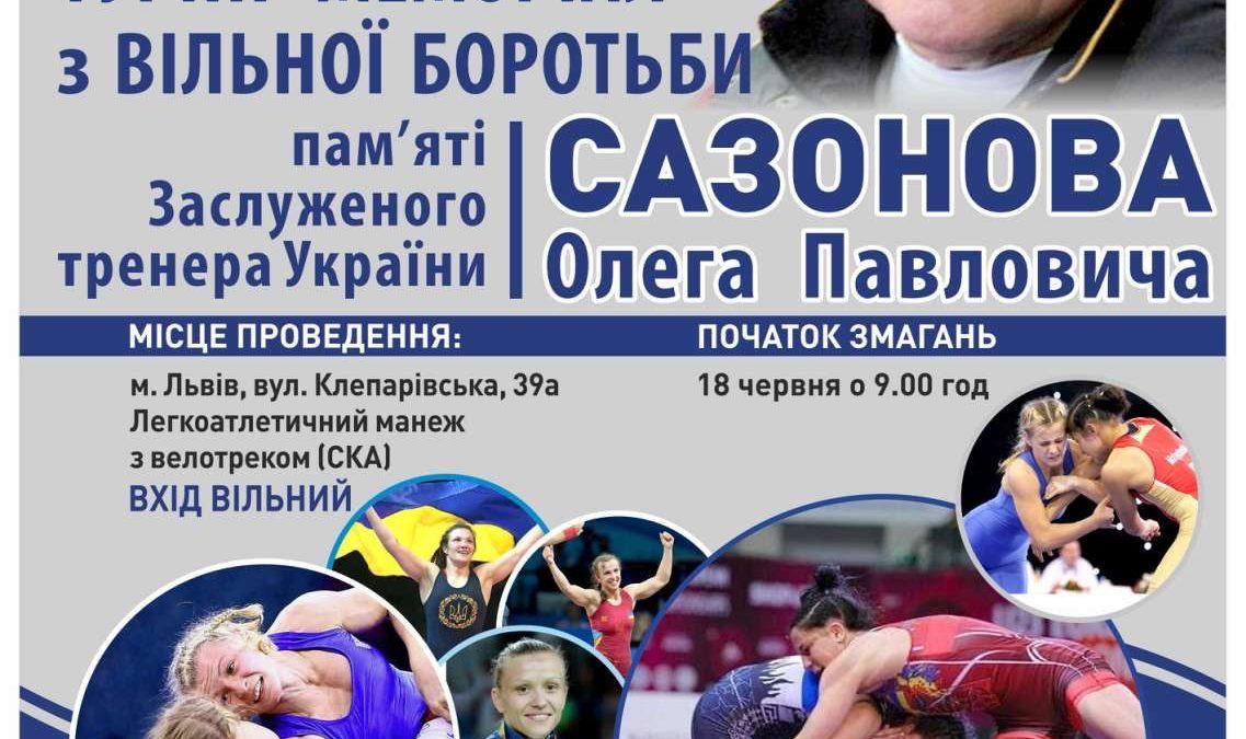 18-19 ЧЕРВНЯ. Турнір-меморіал Сазонова