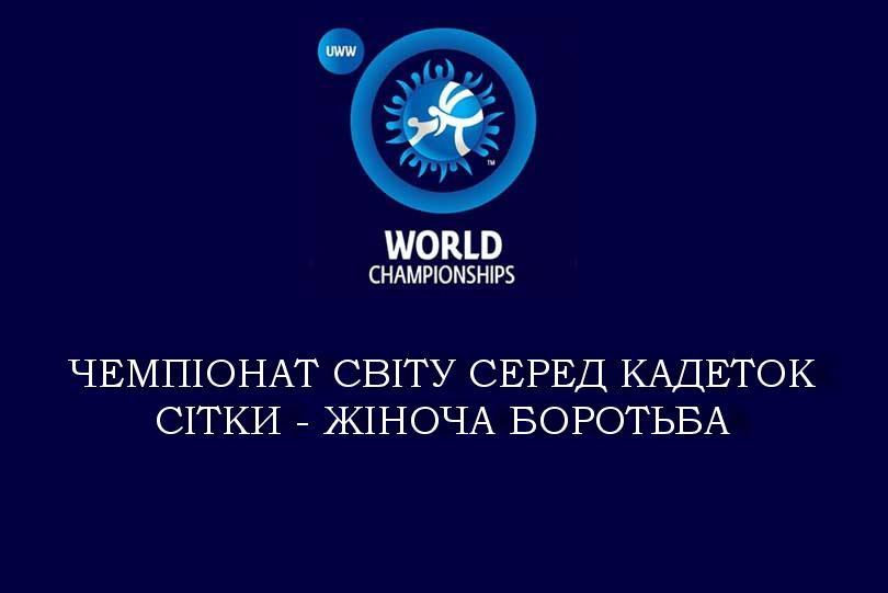 Чемпіонат світу серед кадетів – СІТКИ. ЖІНОЧА БОРОТЬБА