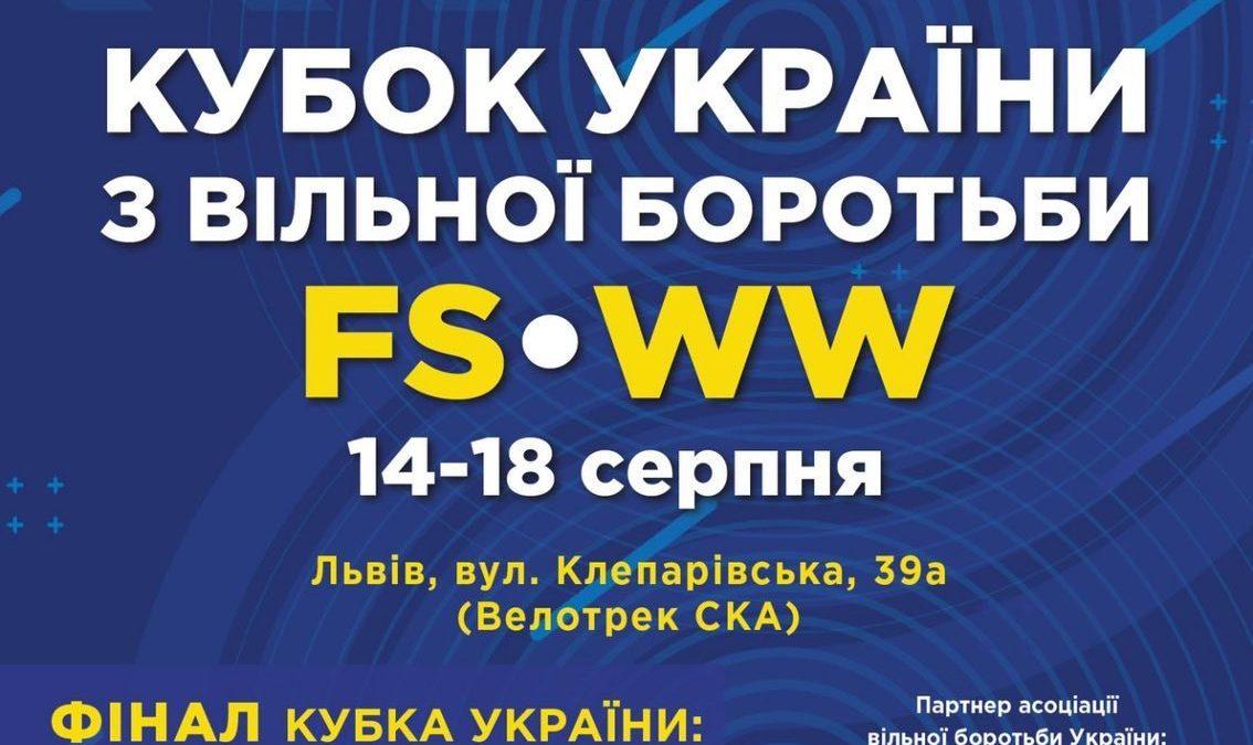 Кубок України серед чоловіків та жінок. ВІДЕО. Програма та результати