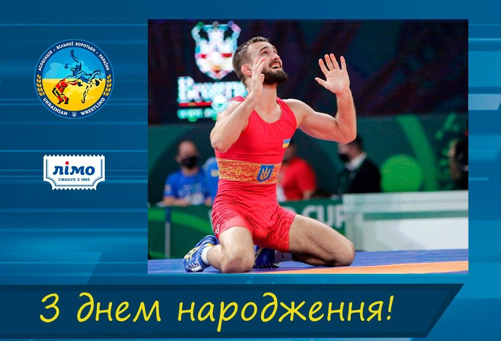 Вітаємо Андрія Яценко!