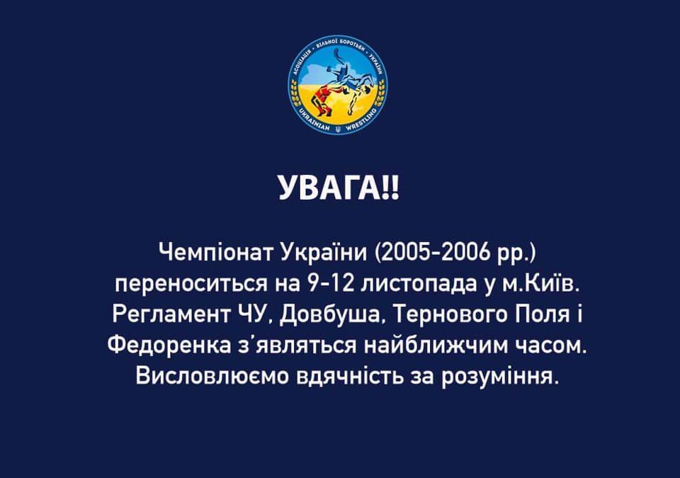 УВАГА! Чемпіонат України серед юнаків та дівчат перенесено!