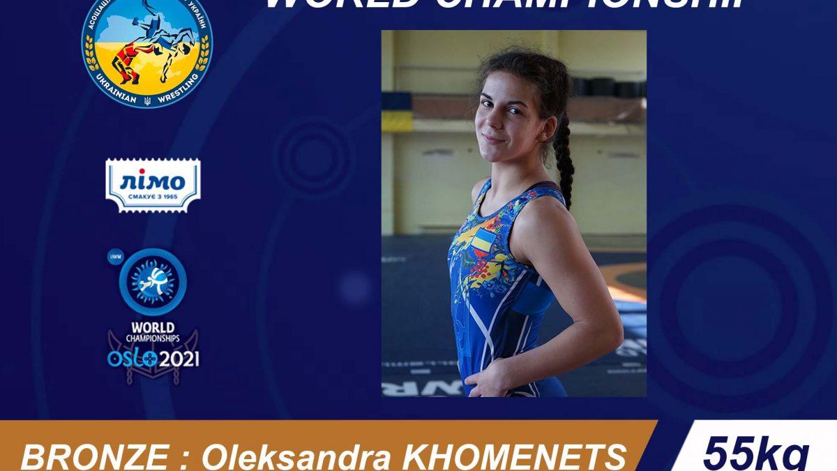 Олександра Хоменець – бронзова призерка чемпіонату світу. ВІДЕО, ФОТО та коментарі тренерів
