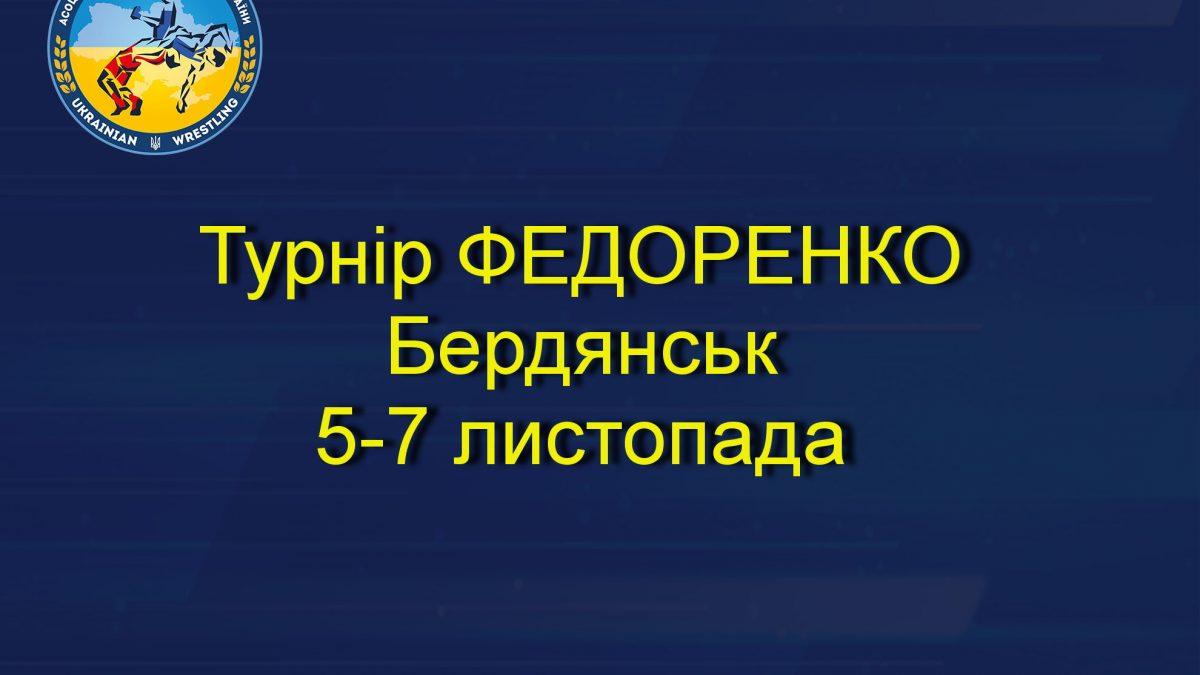 Турнір Федоренко