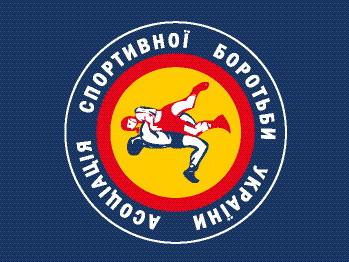 До уваги членів Асоціації спортивної боротьби України!