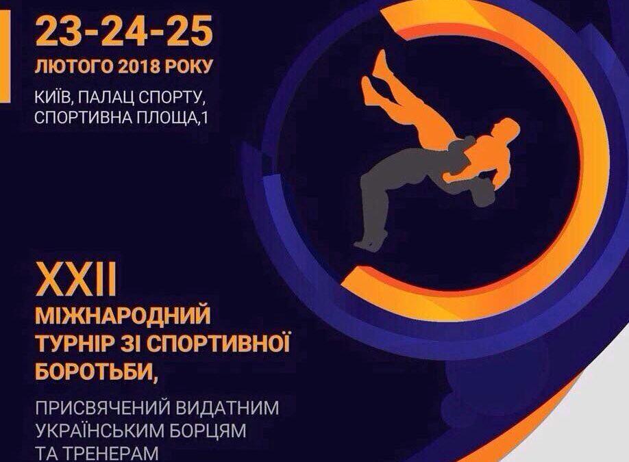 Замовляйте квитки на Київський Міжнародний турнір з трьох видів боротьби