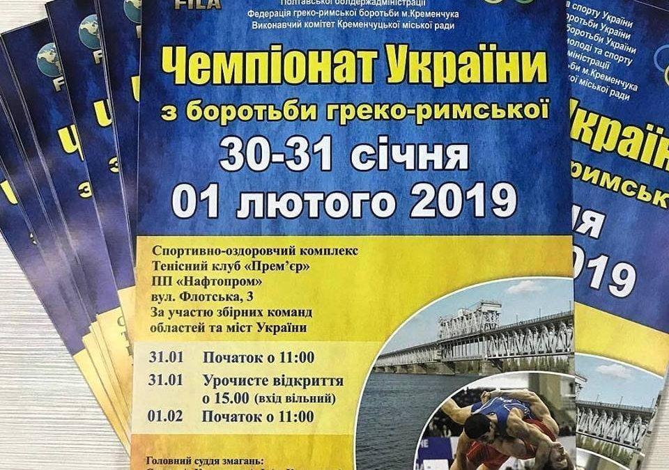 Увага! Не пропустіть Чемпіонат України з греко-римської боротьби!