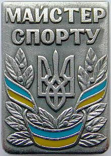 Положення про єдину спортивну кваліфікацію України