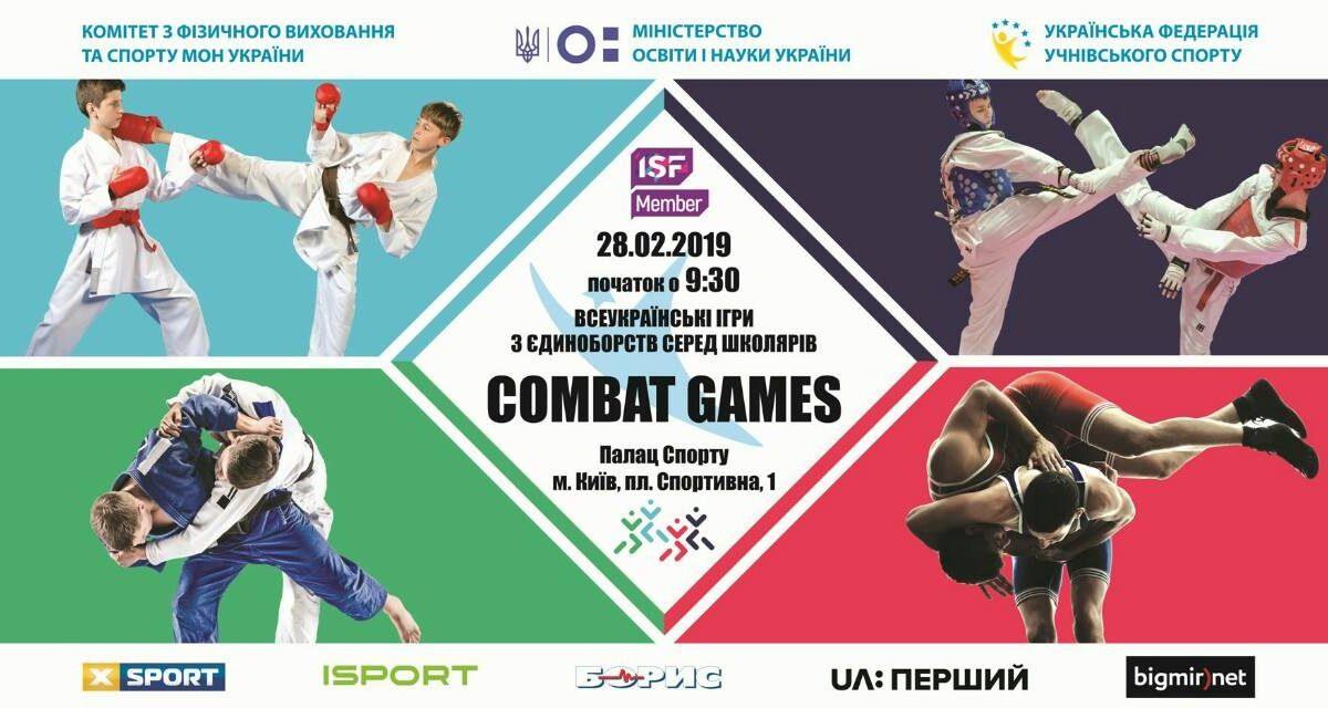 """Пряма трансляція: Всеукраїнські Ігри з єдиноборств серед школярів """"Сombat Games"""""""