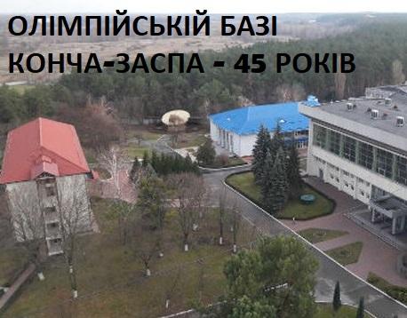 Олімпійській базі в Конча-Заспі виповнилось 45 років!