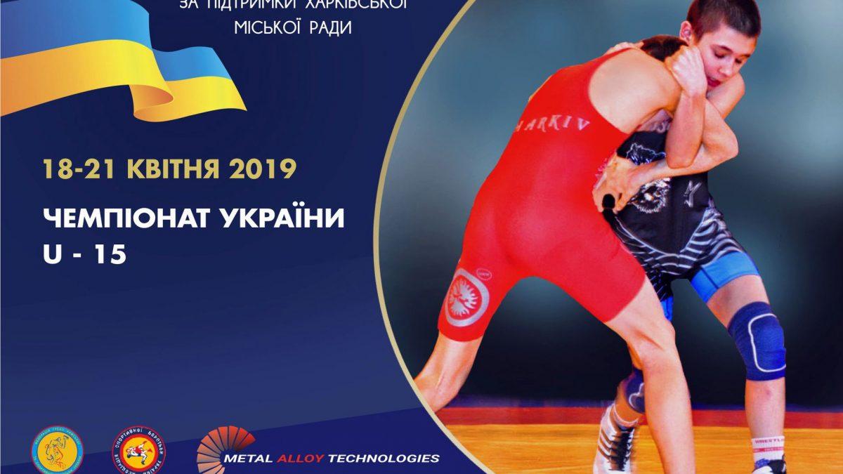 Чемпіонат України з греко-римської боротьби U-15 (онлайн трансляція)