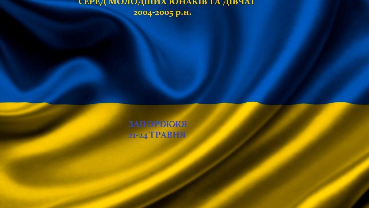 Чемпіонат України серед молодших юнаків та дівчат – ОНЛАЙН-ТРАНСЛЯЦІЯ