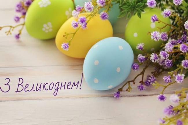 Вітаємо Вас з Великоднем!