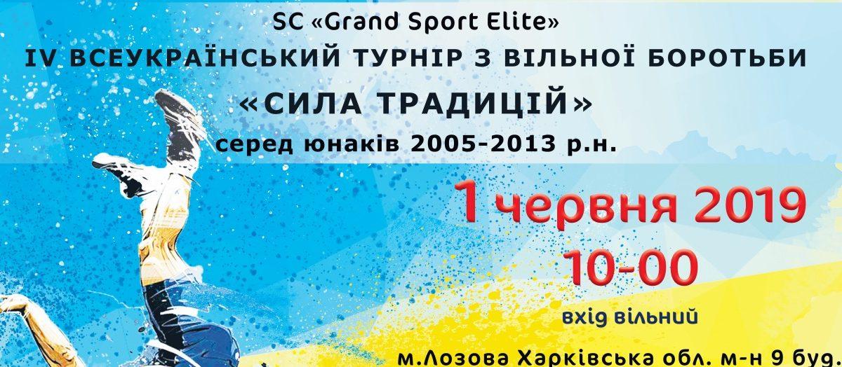 """""""Сила традицій"""" – турнір у Лозовій"""