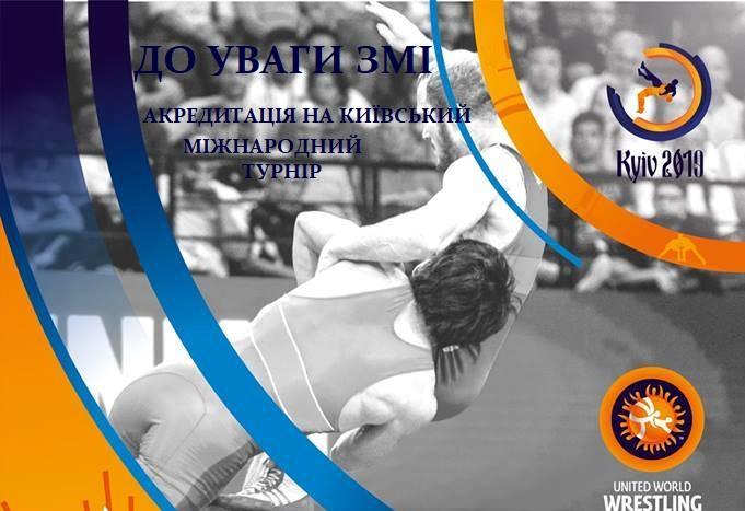 До уваги ЗМІ! Розпочалась акредитація на Київський Міжнародний турнір!