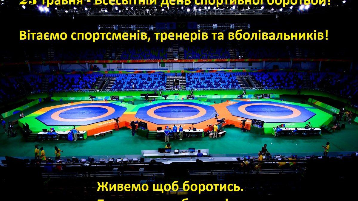 23 травня – День спортивної боротьби!!!