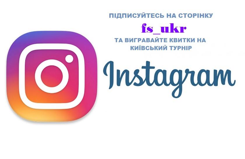 Розігруємо квитки на Київський турнір