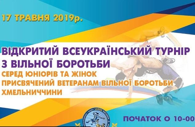 Всеукраїнський турнір серед юніорів та жінок присвячений ветеранам вільної боротьби Хмельниччини – ВІДЕОТРАНСЛЯЦІЯ