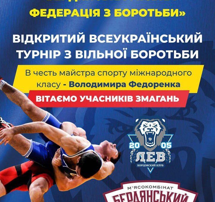 Турнір Федоренка у Бердянську – Відео
